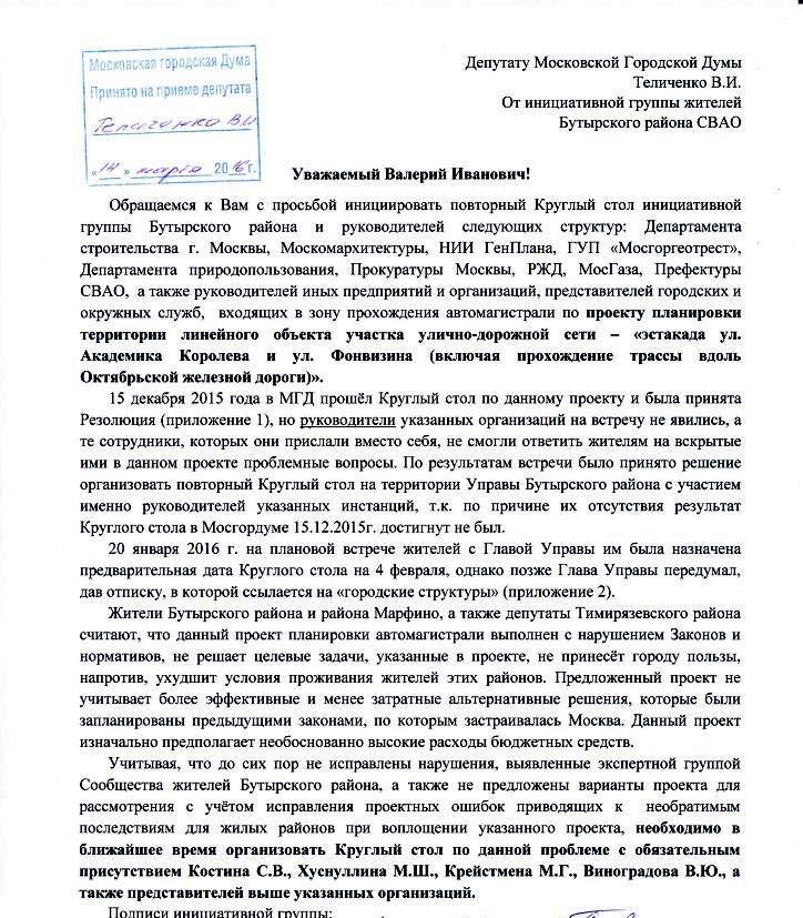 Обращение к Теличенко - копия