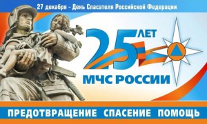 25_let_mchs