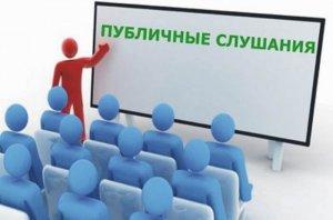 public_slushanya