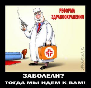 reforma-zdravihranenia