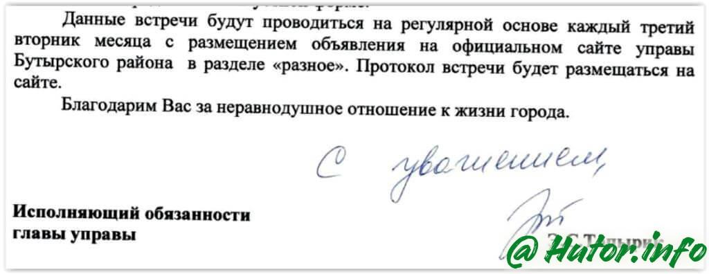 Где в Москве Бутырский сделать больничный лист