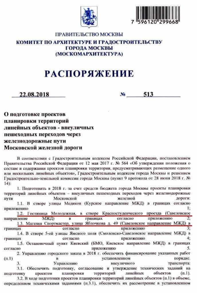 Больничные листы в 2019 году в Москве Савёловский