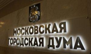 МосГорДума Бутырский Круглый стол